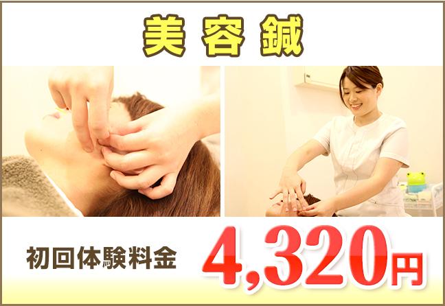 美容鍼4320円