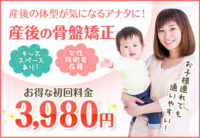 茂原市で産後の体形が気になるあなた!初回3980円