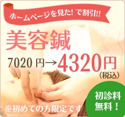 美容鍼7020円→4320円※初めての方限定
