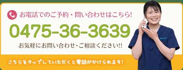 茂原市アスモまるだい鍼灸整骨院・整体院の電話番号:0475-36-3639