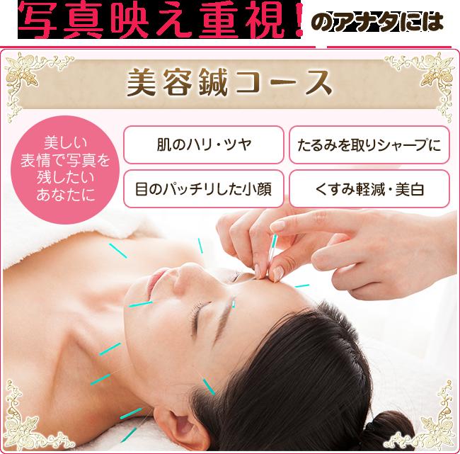 美容鍼コース