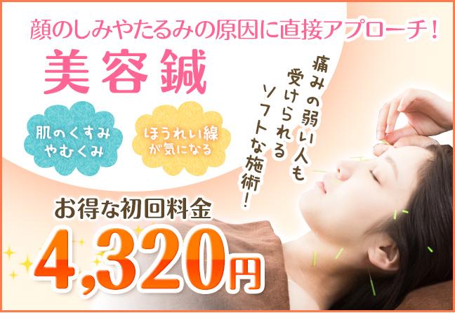 顔のしみやたるみの原因に直接アプローチ初回4,320円