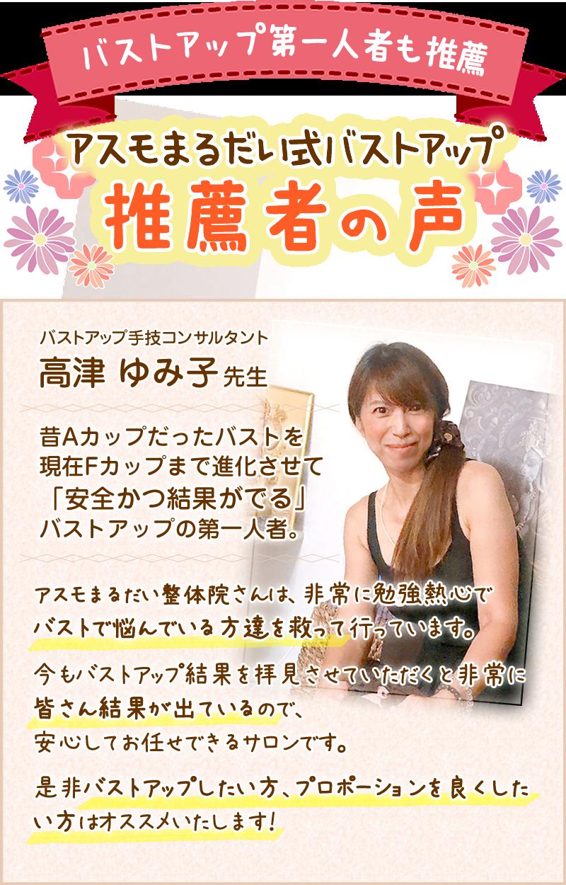 高津ゆみ子先生|バストアップ手技コンサルタント