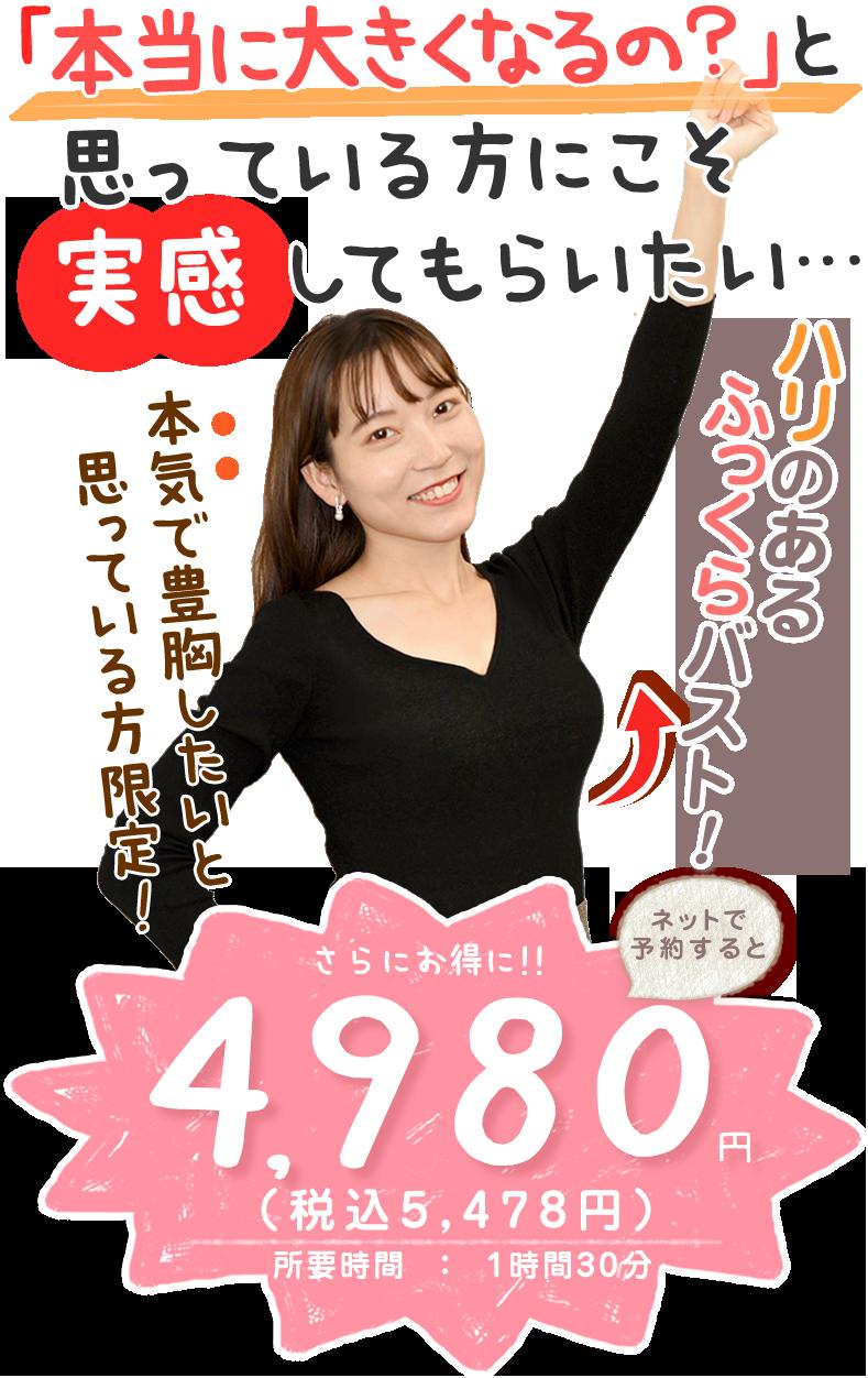 バストアップ体験!初回4980円