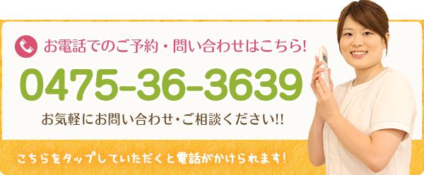 問合せ電話:0475-36-3639