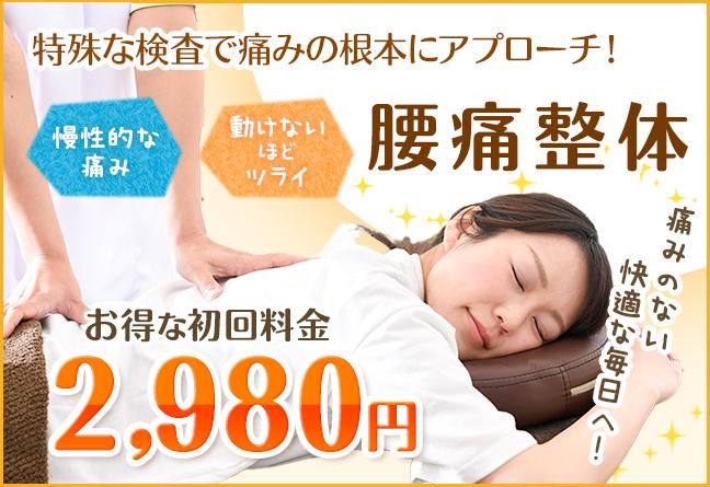 腰の痛みの根本にアプローチ初回3,980円