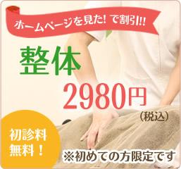 整体2980円※初めての方限定