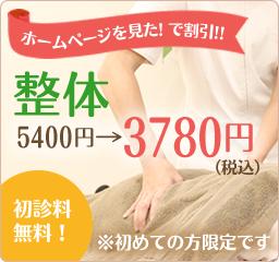 整体5400円→3780円※初めての方限定